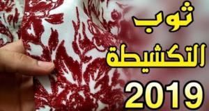 أجي تشوفي ثوب التكشيطة يلاه خرج..جديد موضة 2019