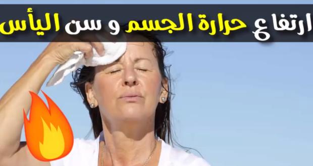 الدكتور محمد الفايد يقدم لكم الحل للسخونة و الحرارة التي تصيب جسم المرأة في سن اليأس