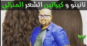 كيراتين منزلي جديد من الدكتور عماد ميزاب يحول الشعر الى خيوط من حرير