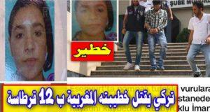 تركي يقتل خطيبته المغربية ب 12 رصاصة و الرأي العام يشن حملة شرسة ضد المغربيات لهذا السبب!!