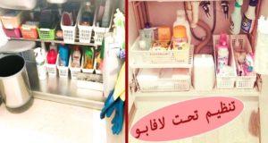أفكار بسيطة و لكن ذكية لترتيب أسفل حوض المطبخ