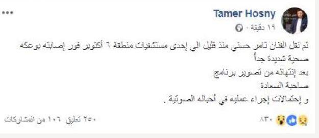 الفنان تامر حسني يتعرض لوعكة صحية شديدة أدخلته المستشفى