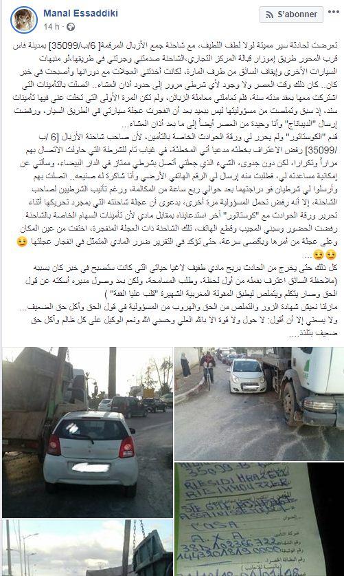 الفنانة منال الصديقي تتعرض لحادثة سير خطيرة بمدينة فاس