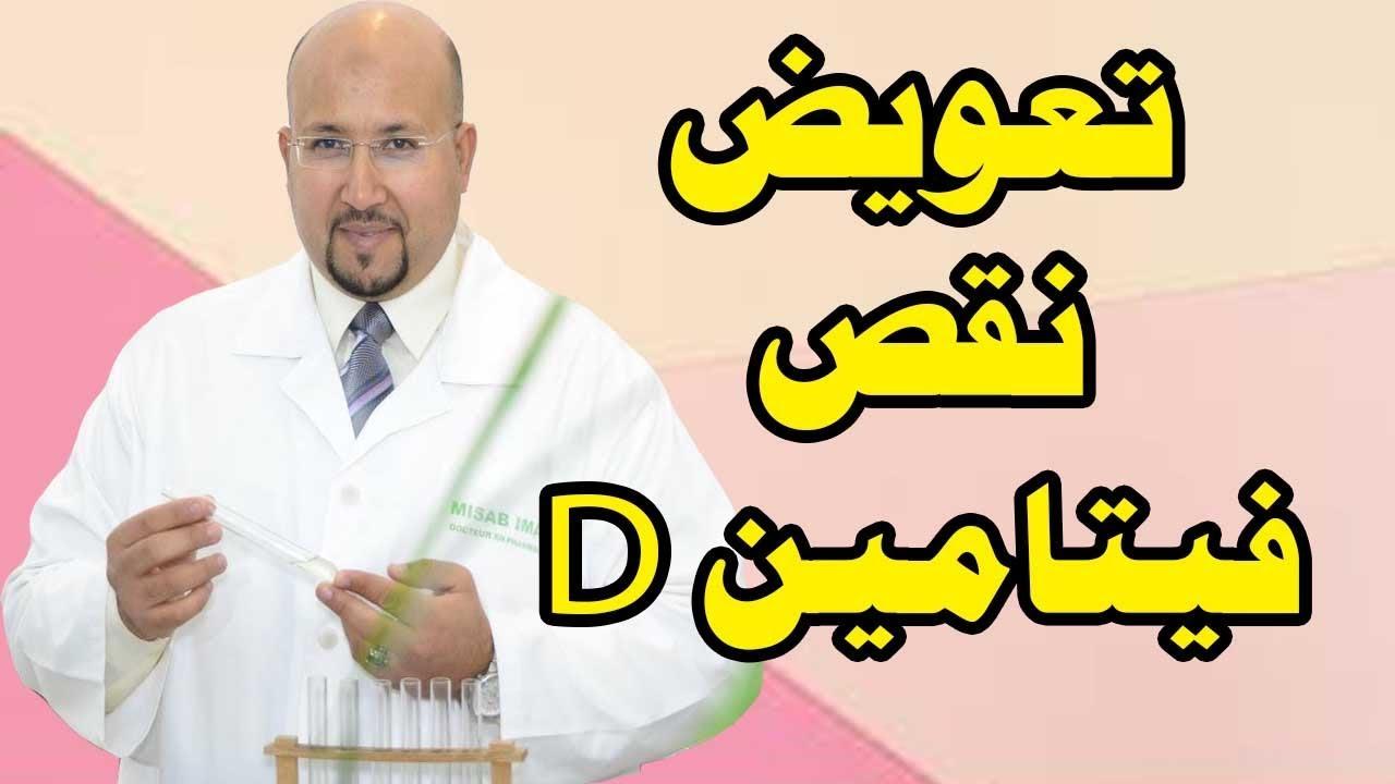 الدكتور عماد ميزاب ينصح السيدات بهذه الطريقة الناجحة لتعويض فيتامين D